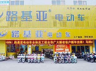 合肥电动车专卖店-汽配城店